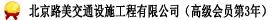北京路美交通设施工程有限公司