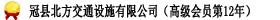 山东冠县北方交通工程有限公司