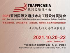 2021亚洲国际交通技术与工程设施展览会
