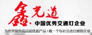 深圳鑫光道科技有限公司